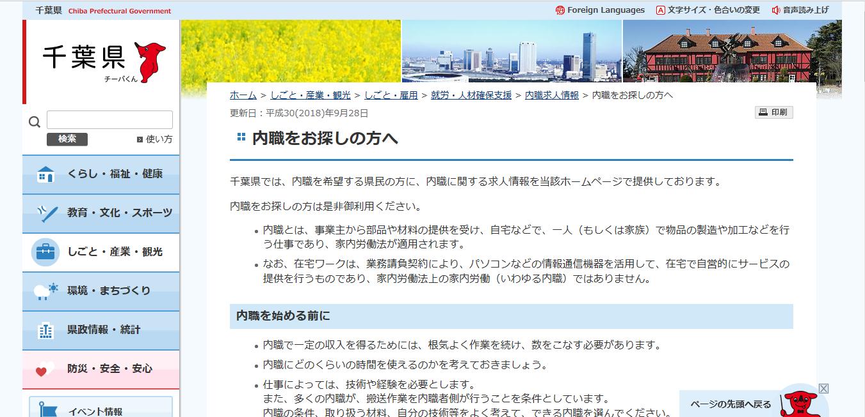 例)千葉県の内職