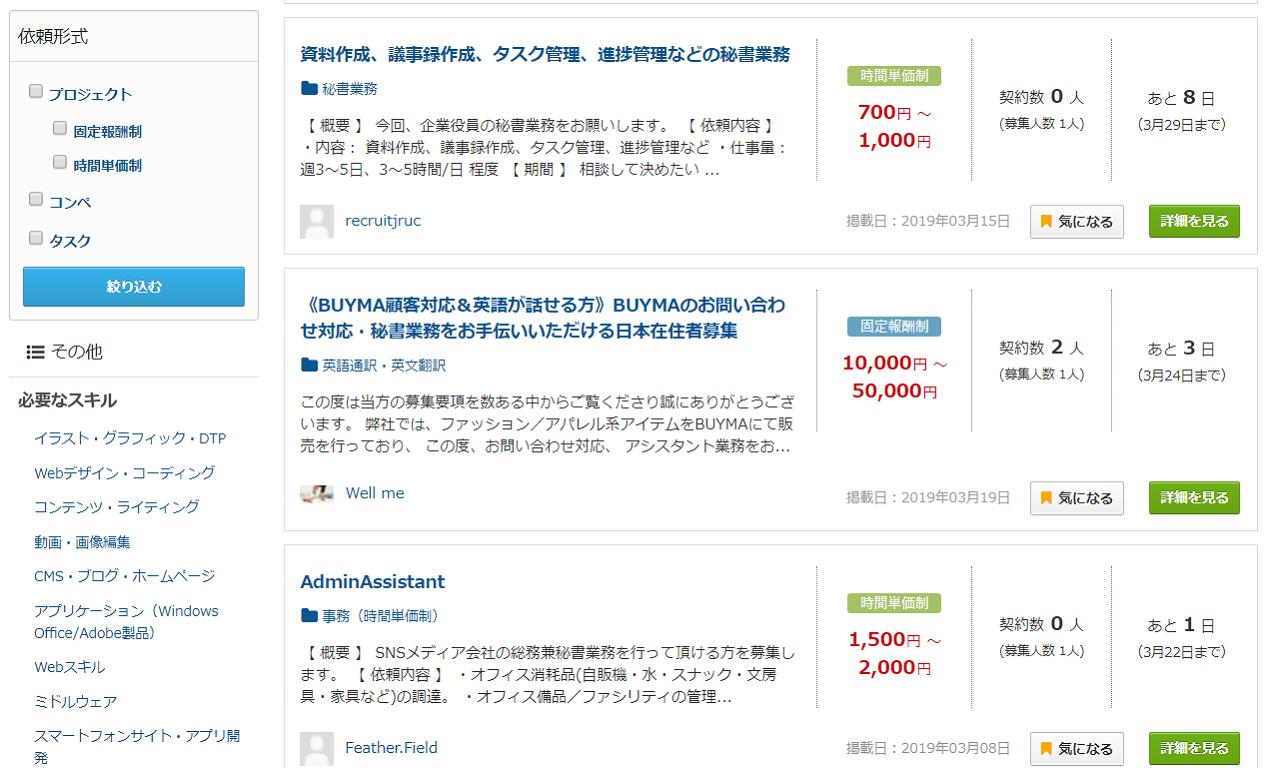 クラウドワークスの検索例