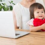 子育て中の内職